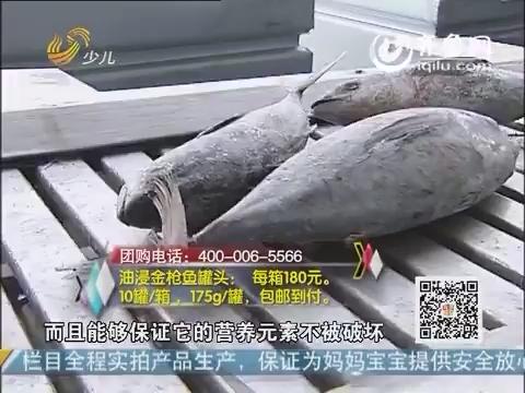 20160430《妈咪GO》:金枪鱼罐头 把深海的味道带回家