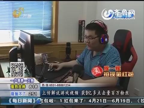 济南90后小伙当网红 年营业额500万元