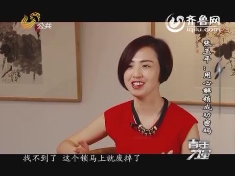 20160501《青年力量》:张玉平——用心解锁成功密码