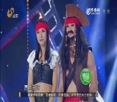 花漾梦工厂:一见钟情表爱意 帅气海盗展绝技