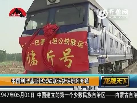 简讯:中国到巴基斯坦公铁联运货运班列开通