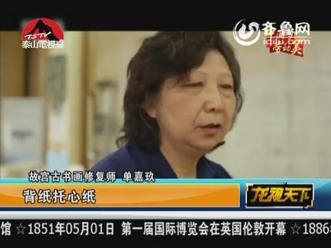 单嘉玖:一份良心 百年传世
