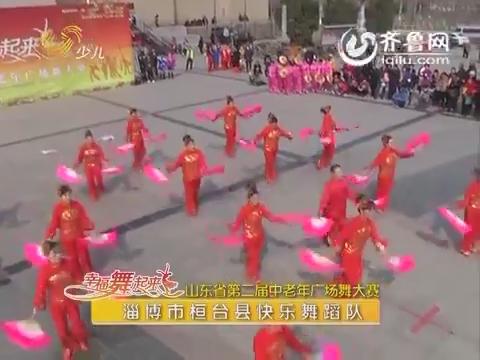 20160502《幸福舞起来》:山东省第二届中老年广场舞大赛-淄博市桓台县快乐舞蹈队