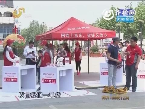 临沂:京东临沂中转场投入使用 体验网购新速度
