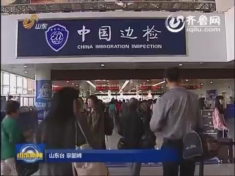 假日旅游:五一期间山东出入境旅客突破6点5万人次