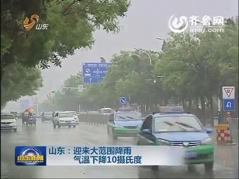 山东:迎来大范围降雨 气温下降10摄氏度