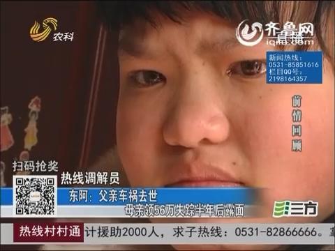 【热线调解员】东阿:父亲车祸去世 母亲领56万失踪半年后露面