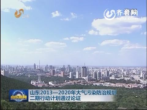 山东2013-2020年大气污染防治规划二期行动计划通过论证