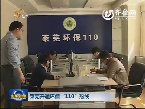 """莱芜开通环保 """"110""""热线"""