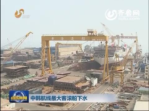 中韩航线最大客滚船下水