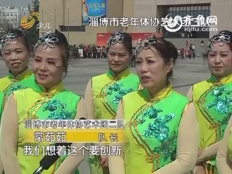 20160503《幸福舞起来》:山东省第二届中老年广场舞大赛——淄博站晋级赛