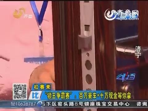 """""""锁王争霸赛"""":百万豪车+十万现金等你拿"""