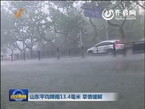 山东平均降雨13.4毫米 旱情缓解