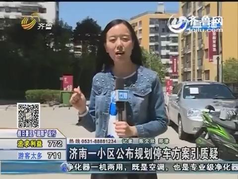 跑政事:济南一小区公布规划停车方案引质疑