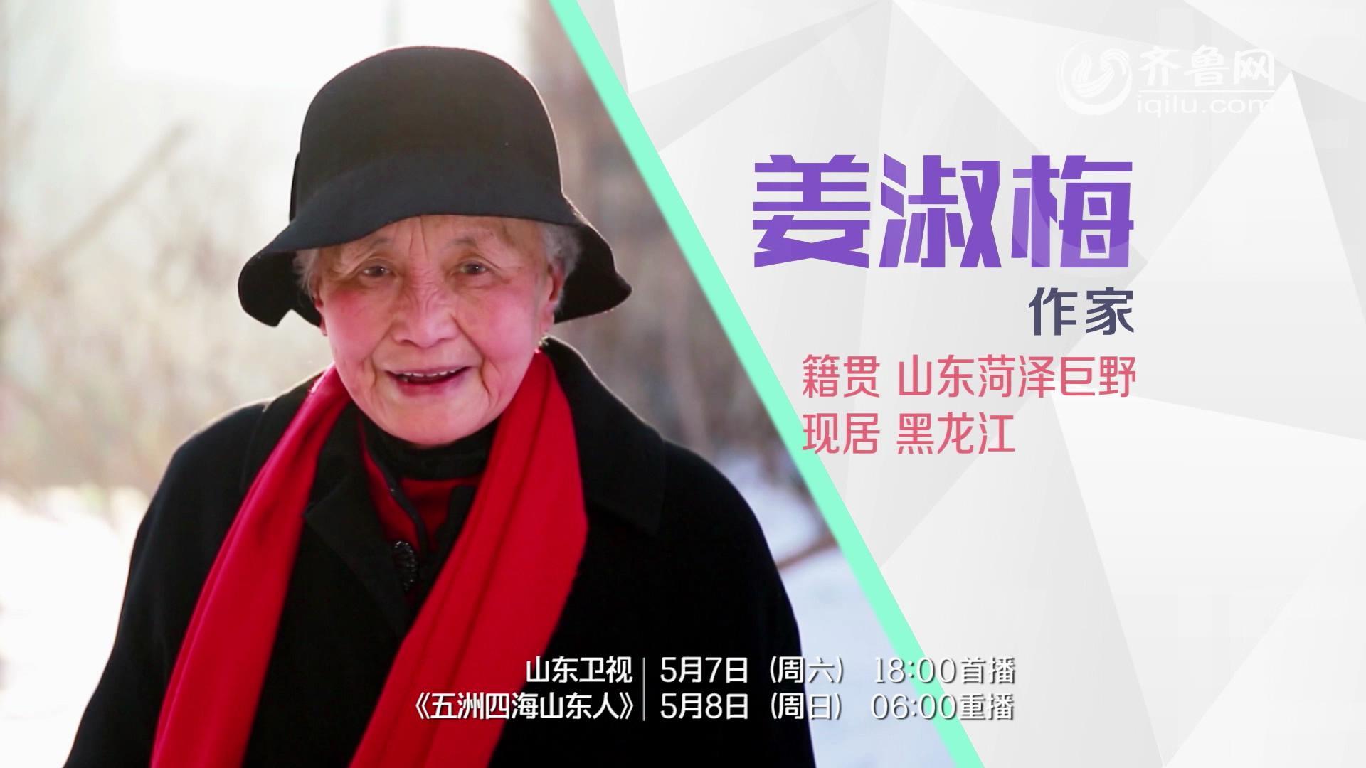 """5月7日预告   看""""传奇奶奶""""姜淑梅,如何把苦熬成甜"""