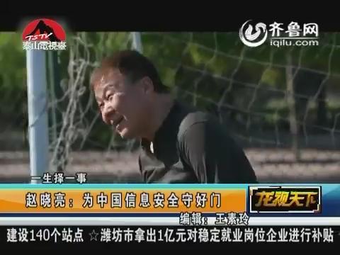 【一生择一事】赵晓亮:为中国信息安全守好门