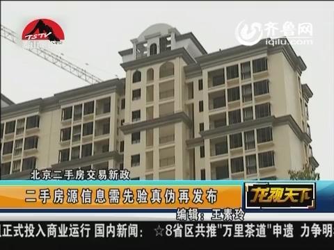 简讯:北京二手房交易新政 二手房源信息需先验真伪再发布