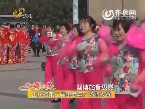 20160504《幸福舞起来》:山东省第二届中老年广场舞大赛(淄博站晋级赛)