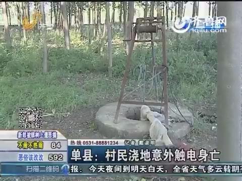 单县:村民浇地意外触电身亡