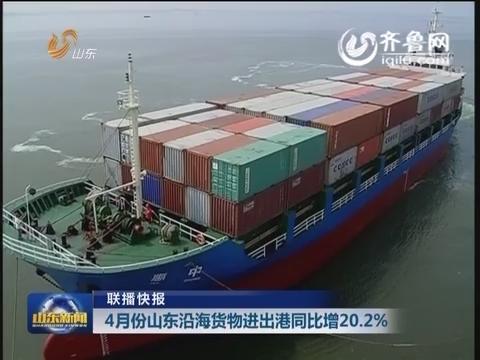【联播快报】4月份山东沿海货物进出港同比增长20.2%