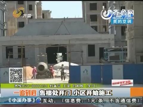 【一追到底】:汶上县 售楼处开门 小区开始施工
