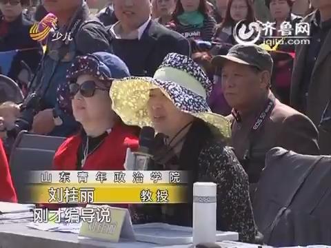 20160505《幸福舞起来》:山东省第二届中老年广场舞大赛淄博站晋级赛