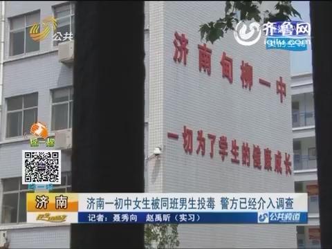 济南:济南一初中女生被同班男生投毒 警方已经介入调查