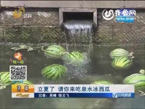 济南:立夏了 请你来吃泉水冰西瓜