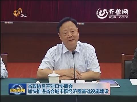 山东省政协召开对口协商会 加快推进省会城市群经济圈基础设施建设