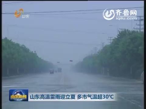 山东:高温雷雨迎立夏 多市气温超过30度