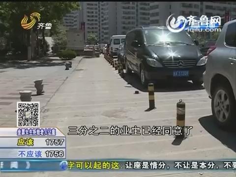追踪:济南阳光一百小区车位规划引质疑