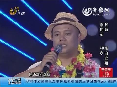 20160505《让梦想飞》:黑衣人受难为 小朱遭遇美女献花