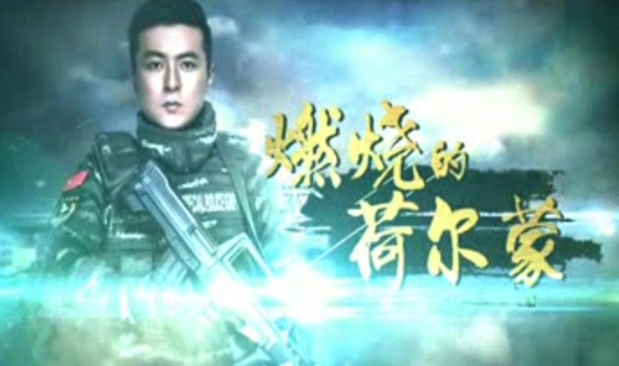 神鹰反恐特战队 5月9号齐鲁频道白金剧场播出