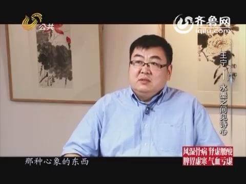 20160505《青年力量》:王宁——水墨之间见诗心