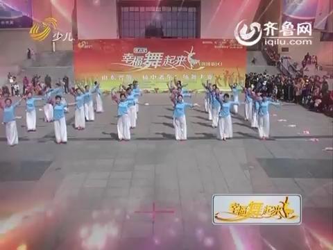 20160506《幸福舞起来》:山东省第二届中老年广场舞大赛——淄博站晋级赛