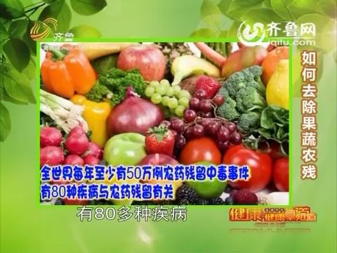 20160505《健康早知道》:如何去除果蔬农残