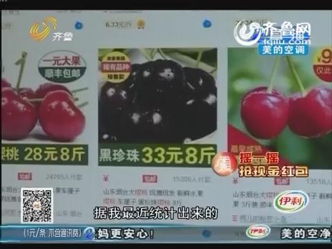 烟台大樱桃 竟会如此便宜?