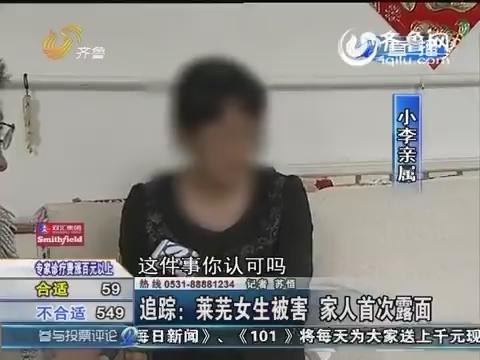 追踪:莱芜女生被害 家人首次露面