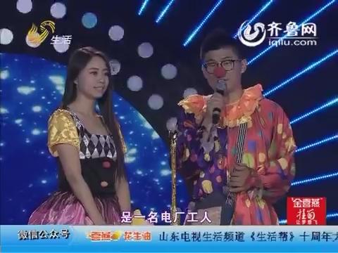 20160506《让梦想飞》:菜农大变活人 双面人吓坏评委