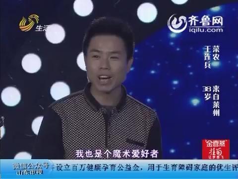 """让梦想飞:菜农大变活人 """"双面人""""吓坏评委"""