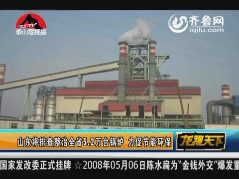 山东将排查整治全省5.2万台锅炉 力促节能环保