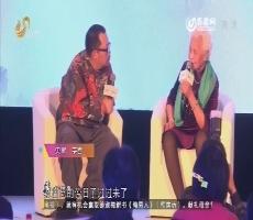 20160507完整版   姜淑梅:古稀方写书,敢活一百岁