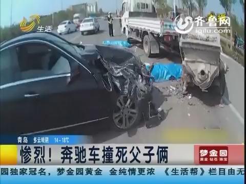 济南:惨烈!奔驰车撞死父子俩
