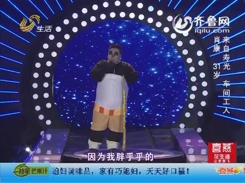 让梦想飞:熊猫人跳广场舞不一样精彩