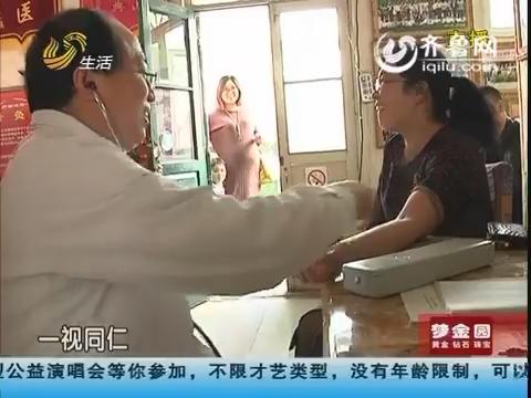 """青岛:针灸""""神医""""用爱守护村民"""