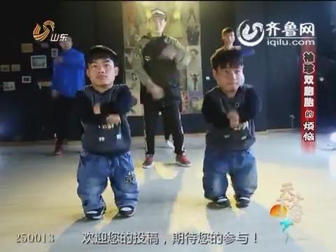 20160508《天下父母》:袖珍双胞胎的烦恼