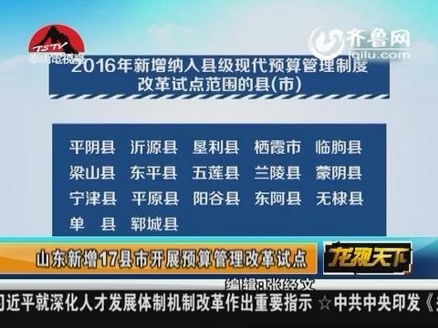 省内要闻:山东新增17县市开展预算管理改革试点