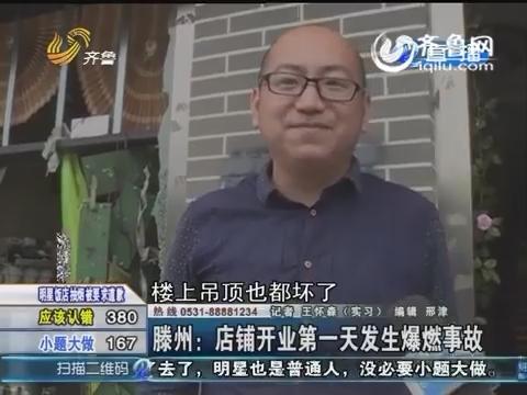 滕州:店铺开业第一天发生爆燃事故