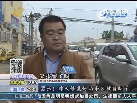 【跑政事】追踪:聊城郑家镇多条通讯光缆被剪断