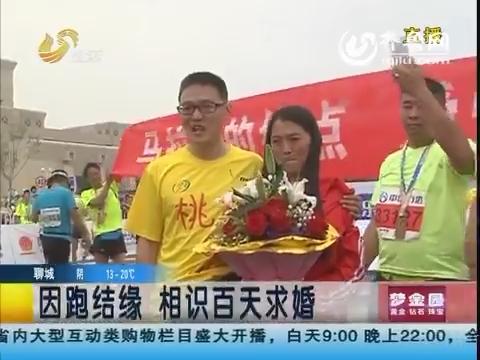 东营:马拉松终点 小伙跪地求婚